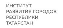 Фонд «Институт развития городов Республики Татарстан»