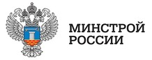 Министерство строительства и жилищно-коммунального хозяйства РФ
