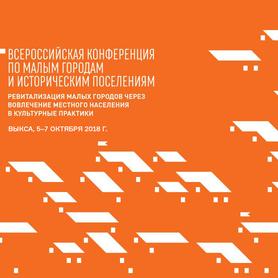 5–7 октября 2018. Всероссийская конференция по малым городам и историческим поселениям